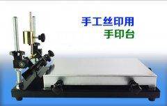 手工丝网印刷如何操作?步骤及流程是什么?
