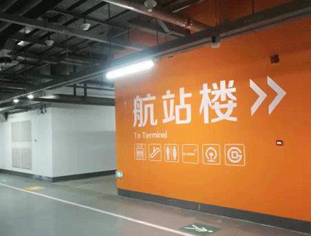丝网印刷地下停车库墙面